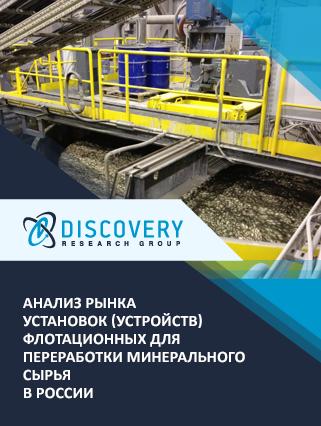 Маркетинговое исследование - Анализ рынка установок (устройств) флотационных для переработки минерального сырья в России