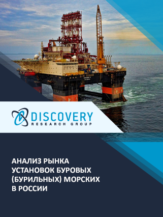 Маркетинговое исследование - Анализ рынка установок буровых (бурильных) морских в России
