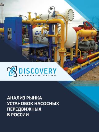 Маркетинговое исследование - Анализ рынка установок насосных передвижных в России
