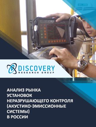 Анализ рынка установок неразрушающего контроля (акустико-эмиссионные системы) в России
