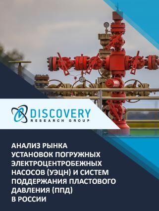 Анализ рынка установок погружных электроцентробежных насосов (УЭЦН) и систем поддержания пластового давления (ППД) в России