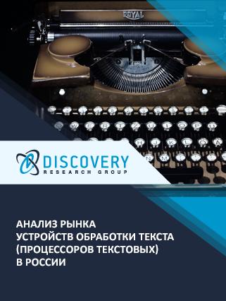 Маркетинговое исследование - Анализ рынка устройств обработки текста (процессоров текстовых) в России