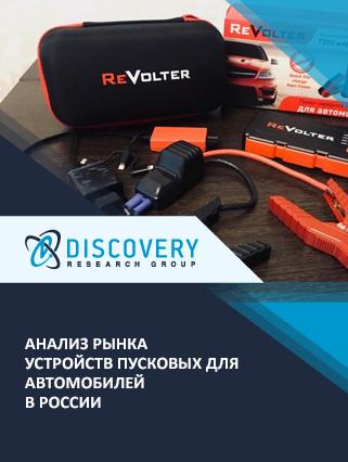 Анализ рынка устройств пусковых для автомобилей в России