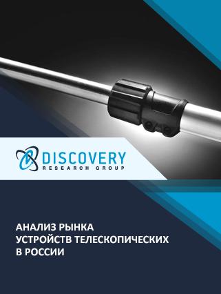 Маркетинговое исследование - Анализ рынка устройств телескопических в России