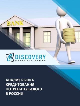 Маркетинговое исследование - Анализ рынка кредитования потребительского в России