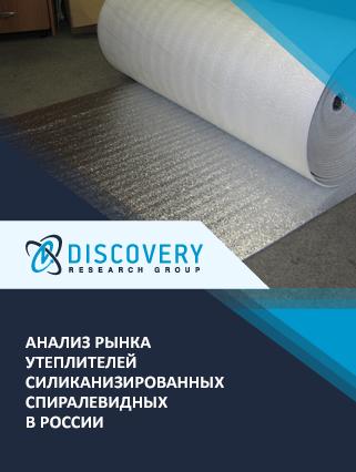 Анализ рынка утеплителей силиканизированных спиралевидных в России