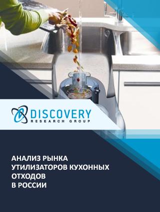 Маркетинговое исследование - Анализ рынка утилизаторов кухонных отходов в России