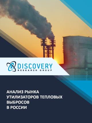 Анализ рынка утилизаторов тепловых выбросов в России