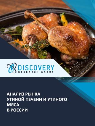 Маркетинговое исследование - Анализ рынка утиной печени и утиного мяса в России