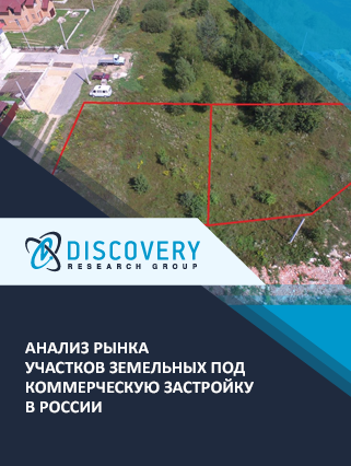 Анализ рынка участков земельных под коммерческую застройку в России