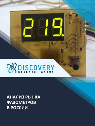 Маркетинговое исследование - Анализ рынка фазометров в России
