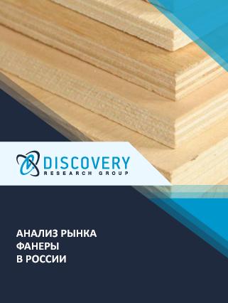 Маркетинговое исследование - Анализ рынка фанеры в России