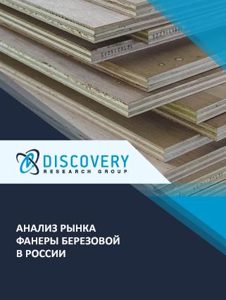 Маркетинговое исследование - Анализ рынка фанеры березовой в России