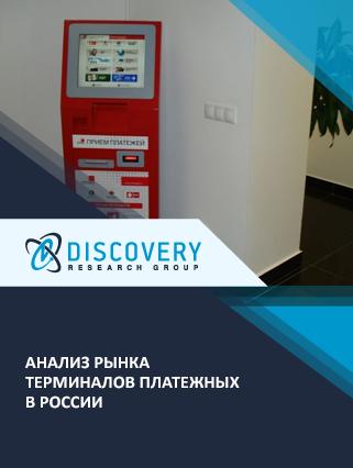 Маркетинговое исследование - Анализ рынка терминалов платежных в России