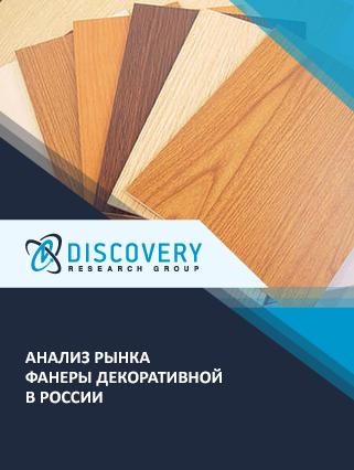 Маркетинговое исследование - Анализ рынка фанеры декоративной в России