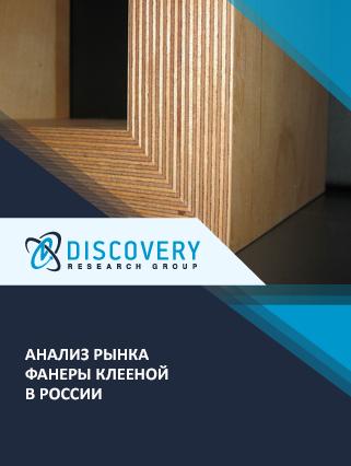 Маркетинговое исследование - Анализ рынка фанеры клееной в России