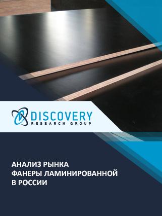 Маркетинговое исследование - Анализ рынка фанеры ламинированной в России