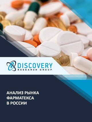 Анализ рынка фарматекса в России