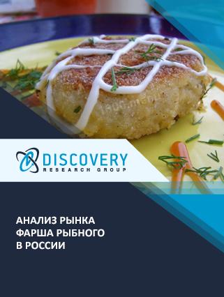 Маркетинговое исследование - Анализ рынка фарша рыбного в России