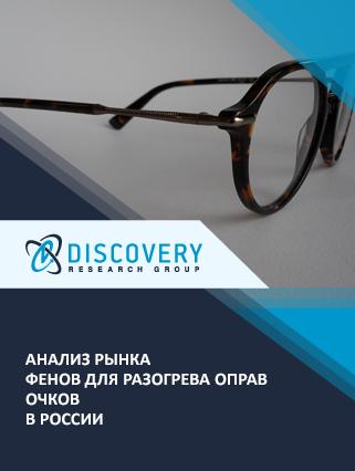 Маркетинговое исследование - Анализ рынка фенов для разогрева оправ очков в России
