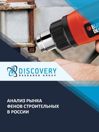 Маркетинговое исследование - Анализ рынка фенов строительных в России