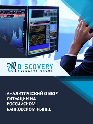 Маркетинговое исследование - Аналитический обзор ситуации на российском банковском рынке