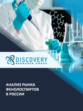 Маркетинговое исследование - Анализ рынка фенолоспиртов в России