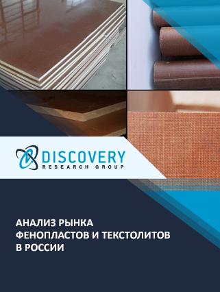 Маркетинговое исследование - Анализ рынка фенопластов и текстолитов в России