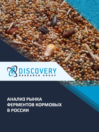 Маркетинговое исследование - Анализ рынка ферментов кормовых в России