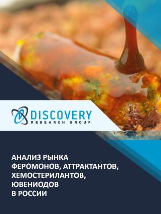Маркетинговое исследование - Анализ рынка феромонов, аттрактантов, хемостерилантов, ювениодов в России