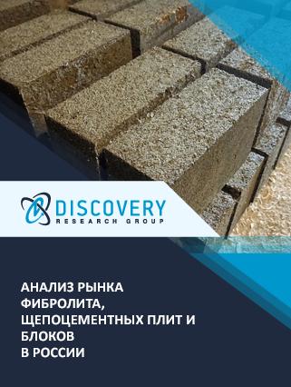 Маркетинговое исследование - Анализ рынка фибролита, щепоцементных плит и блоков в России