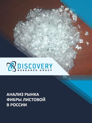 Маркетинговое исследование - Анализ рынка фибры листовой в России