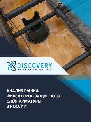 Маркетинговое исследование - Анализ рынка фиксаторов защитного слоя арматуры в России