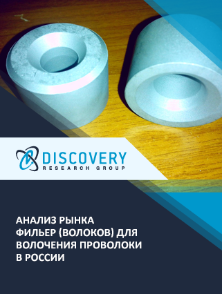 Маркетинговое исследование - Анализ рынка фильер (волоков) для волочения проволоки в России