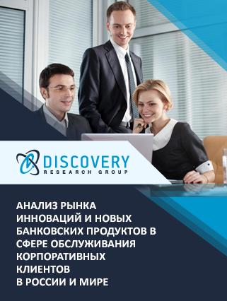 Маркетинговое исследование - Анализ рынка инноваций и новых банковских продуктов в сфере обслуживания корпоративных клиентов в России и мире