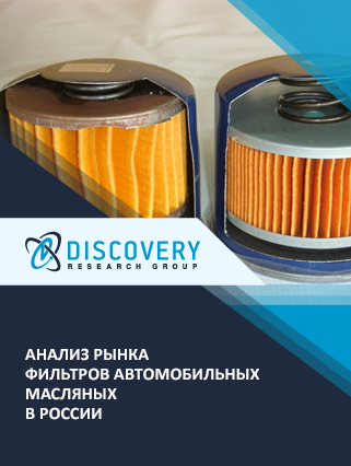 Маркетинговое исследование - Анализ рынка фильтров автомобильных масляных в России