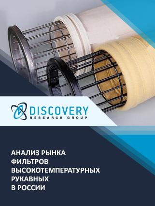 Маркетинговое исследование - Анализ рынка фильтров высокотемпературных рукавных в России