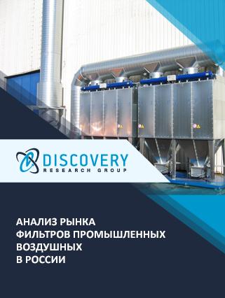 Маркетинговое исследование - Анализ рынка фильтров промышленных воздушных в России  (с базой импорта-экспорта)