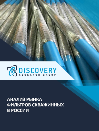 Маркетинговое исследование - Анализ рынка фильтров скважинных в России