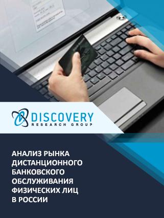 Маркетинговое исследование - Анализ рынка дистанционного банковского обслуживания физических лиц в России