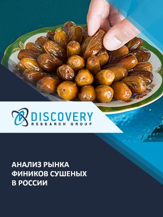 Маркетинговое исследование - Анализ рынка фиников сушеных в России