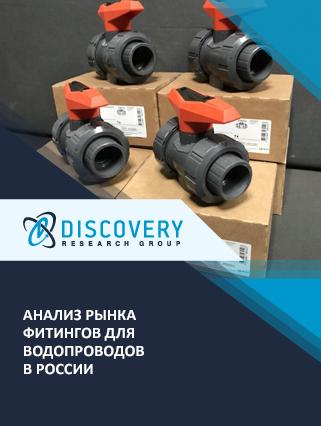 Маркетинговое исследование - Анализ рынка фитингов для водопроводов в России
