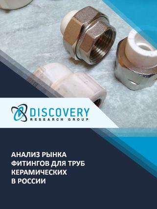 Маркетинговое исследование - Анализ рынка фитингов для труб керамических в России