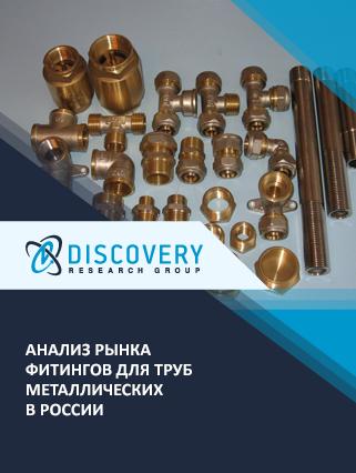 Маркетинговое исследование - Анализ рынка фитингов для труб металлических в России