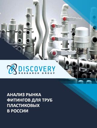Маркетинговое исследование - Анализ рынка фитингов для труб пластиковых в России