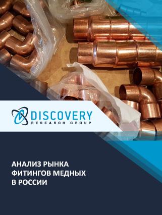 Маркетинговое исследование - Анализ рынка фитингов медных в России