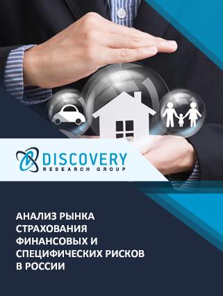 Маркетинговое исследование - Анализ рынка страхования финансовых и специфических рисков в России