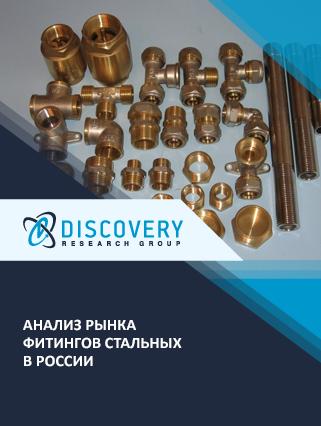 Маркетинговое исследование - Анализ рынка фитингов стальных в России