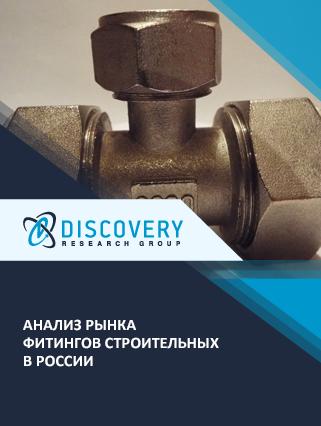 Маркетинговое исследование - Анализ рынка фитингов строительных в России