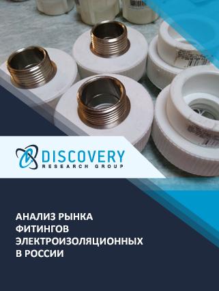 Маркетинговое исследование - Анализ рынка фитингов электроизоляционных в России